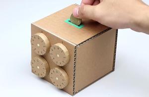 周末和孩子一起做手工,用纸板制作一款密码箱存钱罐送给小朋友玩