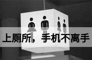 上厕所不玩手机的人,恭喜你!成功避开一大伤害