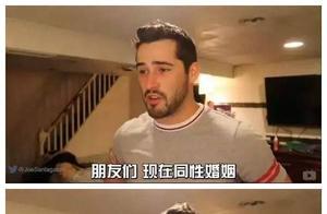 #台湾同性可以结婚了#
