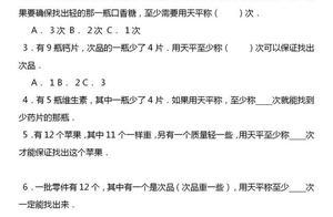 小升初数学攻克难点,找次品数字编码与页码问题,28道题4个难点