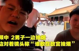 两男子故宫抽烟引公愤!还发视频炫耀