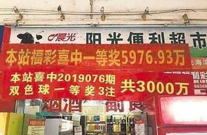深圳彩民中1.6亿后又中3千万看看她怎么做到的
