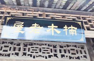 """中国最""""豪华""""的贫困户,房子市值8个亿!结果捐给国家!"""