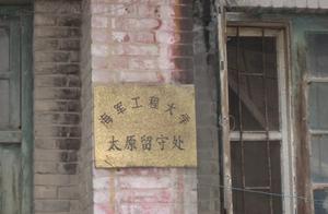 别了,大营盘海校;别了,太原师范学院旧址