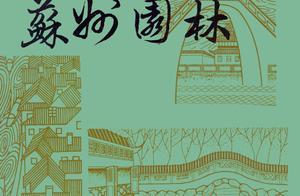 图赏:杨柳青画社《苏州园林》画册