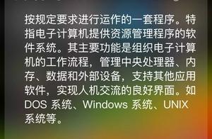 WeOS 微信手机操作系统