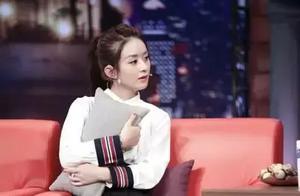 赵丽颖:冯绍峰,我来养你
