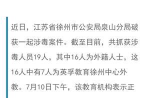 """新闻链接:英孚教育7名外教涉毒被抓 客服称""""不清楚外教是否合规"""""""