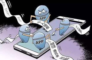 人民日报揭App收集用户隐私内幕,App应用规范来了