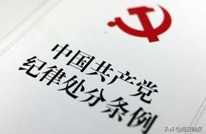 西安市长安区人大常委会原副主任陈振军被开除党籍、开除公职