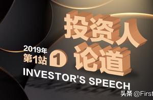 投资人论道2019年第1站——职业教育专场来啦!