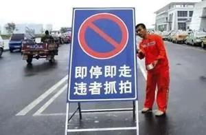 """""""禁止长时间停车""""到底能停多长时间?交警终于给出了答案"""