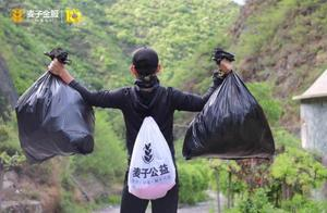 麦子金服举办十周年特别公益活动 百城公益环保行已完成48场