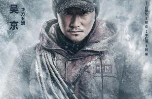 《攀登者》发海报致敬登顶珠峰59周年,吴京章子怡登山造型首曝光
