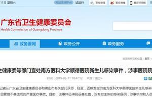 广东卫健委通报南医大顺德医院5婴儿死亡:管理不善造成严重医疗事故 院长被免职