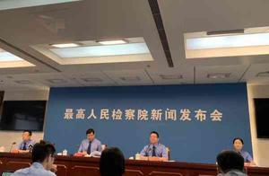 最高检:参与虚假诉讼,武汉一法院两名庭长获刑