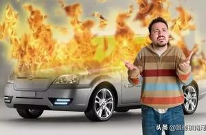"""又有电动汽车""""火""""了!!!咋办?"""