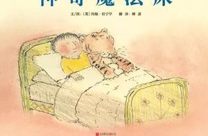 有声绘本:《神奇魔法床》送给孩子很棒的睡前故事!