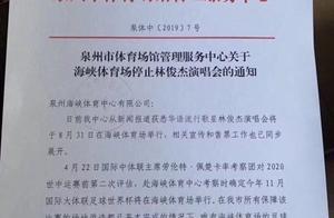 网传:林俊杰泉州演唱会被取消?真的假的!