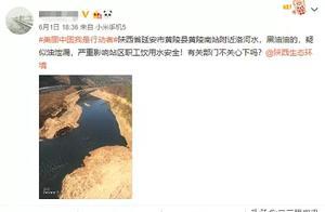 延安网友称洛河水疑似油泄露污染环保局长答复说实际情况是这样的
