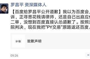 百度向罗昌平致歉 罗昌平:以为会上诉 没想到直接认怂道歉了
