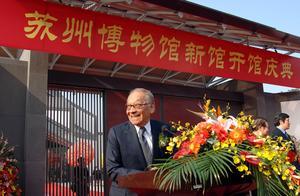 听苏州美术馆馆长曹俊回忆,贝聿铭与苏州博物馆的那段往事