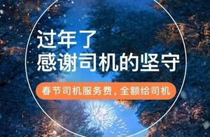 """滴滴开启""""新规"""",北京高峰时段打车涨价,滴滴涨价合理吗?"""