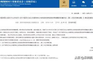 深圳拟新规:已出让未建用地可进行有条件的土地用途变更