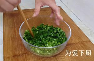 韭菜又出新吃法,教你简单做法,比韭菜盒子做法简单,比包子好吃