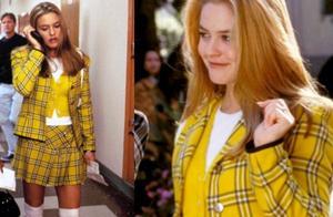 风靡90年代的Clueless Style!经典高校美剧《独领风骚》造型回顾