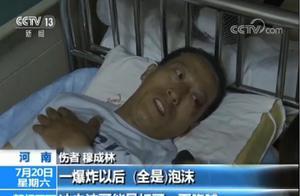 河南三门峡义马气化厂爆炸事故已致10死19重伤,医院正在全力救治伤者