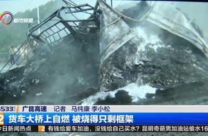 货车高速上自燃 烧得只剩框架