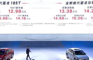 定位智趣中级车,11.58万元起全新换代雷凌正式上市