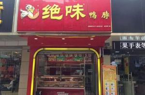 绝味食品董事突发疾病去世;香天下回应抄袭指控