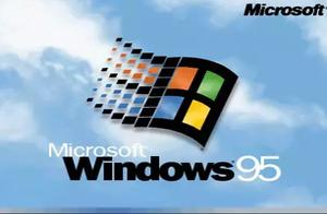在Win10里使用二十年前的操作系统是一种怎样的体验?