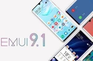 华为EMUI 10界面首次曝光 黑暗模式来袭/基于安卓Q