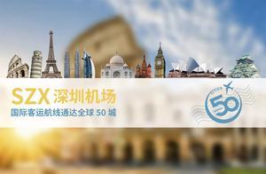 从深圳出发!国际航线50城全家福首发
