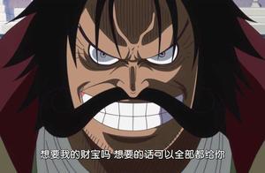 海贼王:罗杰的真实身份曝光,揭秘世界最强种族!