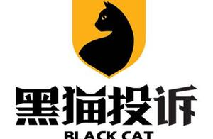 5月黑猫投诉企业红黑榜:阿里居黑榜榜首