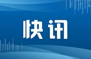 """杜克平被""""双开""""涉嫌犯罪问题移送检察机关审查起诉"""