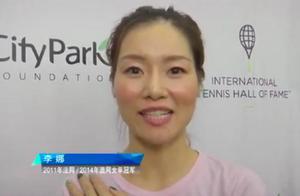 亚洲史上第一人!37岁李娜进入国际网球名人堂,理由不止大满贯