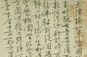 王安石书法抄经,苏东坡夸赞:率意
