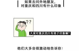 重庆对四川说:我们不一样!
