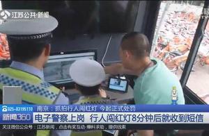 南京正式处罚行人闯红灯:罚款20元,累计5次会影响个人征信