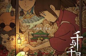 国内《千与千寻》即将上映,黄海的中国版海报爆出