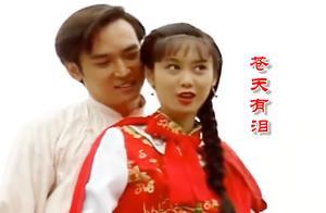 琼瑶剧《苍天有泪》片尾曲《困砂》焦恩俊、朱茵、蒋勤勤主演