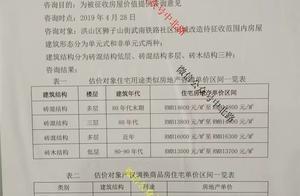 南湖拆迁价每平1.45万,附武汉房屋拆迁征收价格完整版