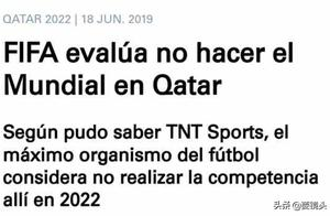 曝FIFA考虑取消卡塔尔世界杯主办权 球迷呼吁;放在中国吧