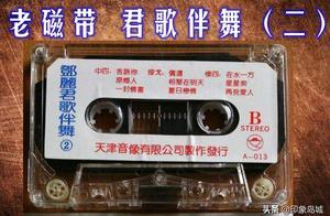老磁带:《邓丽君歌伴舞》18首耳熟能详 经久不衰的经典歌曲