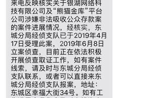 曝银湖网、熊猫金库已被立案 平台逾期已久兑付停滞